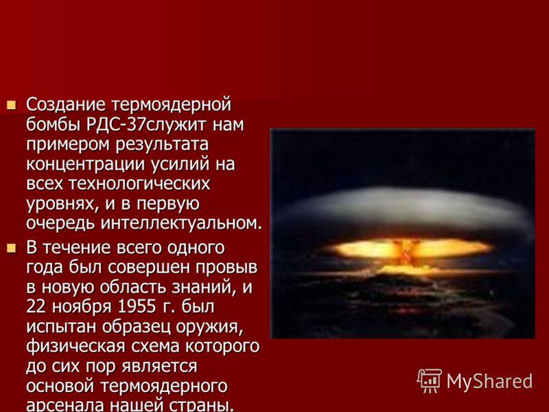 Создание термоядерной бомбы РДС-37служит нам примером результата концентрации усилий на всех технологических уровнях, и в первую очередь интеллектуальном. Создание термоядерной бомбы РДС-37служит нам примером результата концентрации усилий на всех те