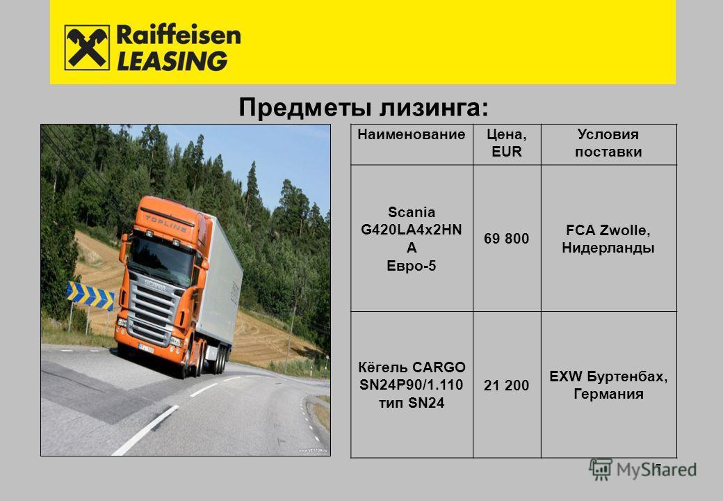 7 Предметы лизинга: НаименованиеЦена, EUR Условия поставки Scania G420LA4x2HN A Евро-5 69 800 FCA Zwolle, Нидерланды Кёгель CARGO SN24P90/1.110 тип SN24 21 200 EXW Буртенбах, Германия