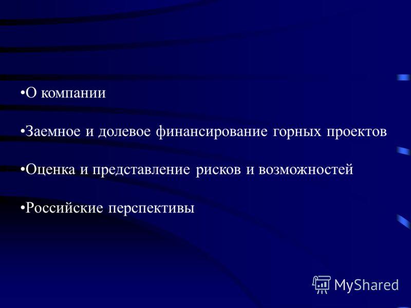 О компании Заемное и долевое финансирование горных проектов Оценка и представление рисков и возможностей Российские перспективы