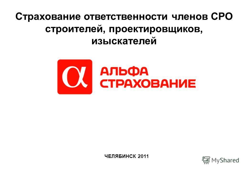 ЧЕЛЯБИНСК 2011 Страхование ответственности членов СРО строителей, проектировщиков, изыскателей