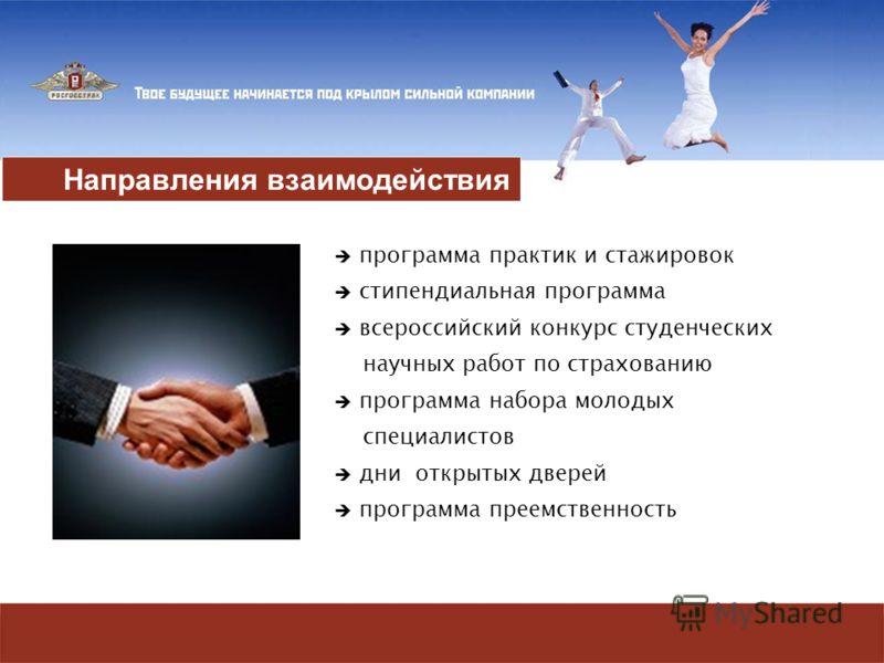 программа практик и стажировок стипендиальная программа всероссийский конкурс студенческих научных работ по страхованию программа набора молодых специалистов дни открытых дверей программа преемственность Направления взаимодействия