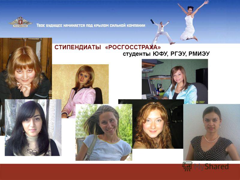 СТИПЕНДИАТЫ «РОСГОССТРАХА» студенты ЮФУ, РГЭУ, РМИЭУ