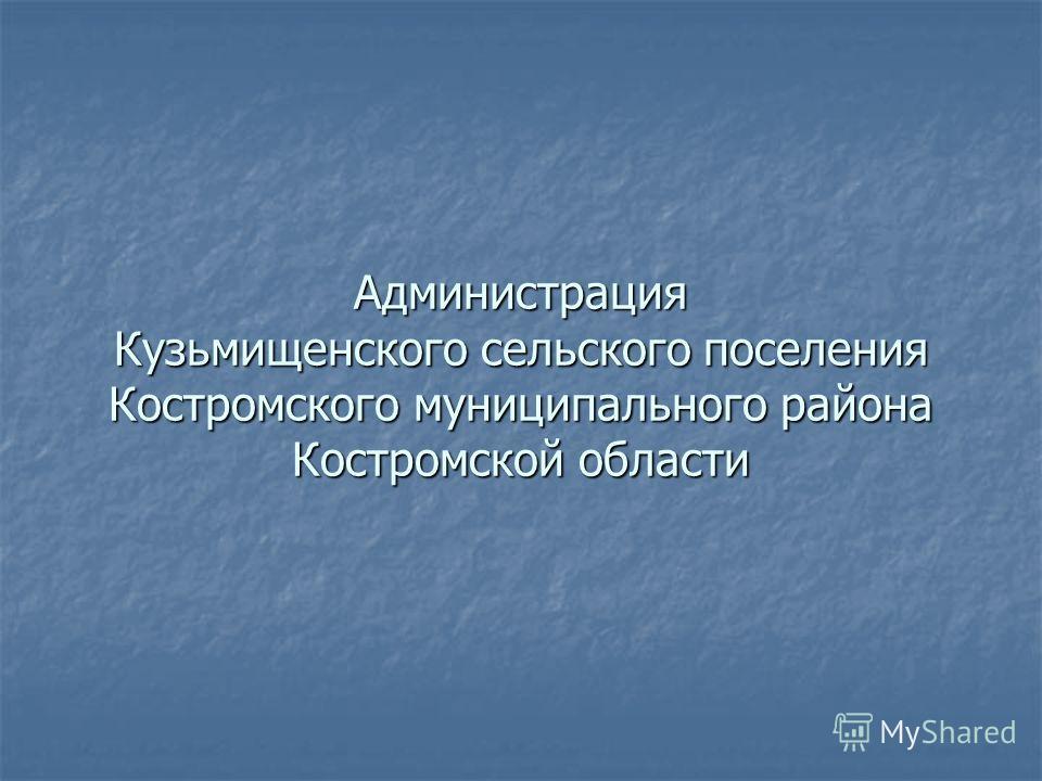 Администрация Кузьмищенского сельского поселения Костромского муниципального района Костромской области