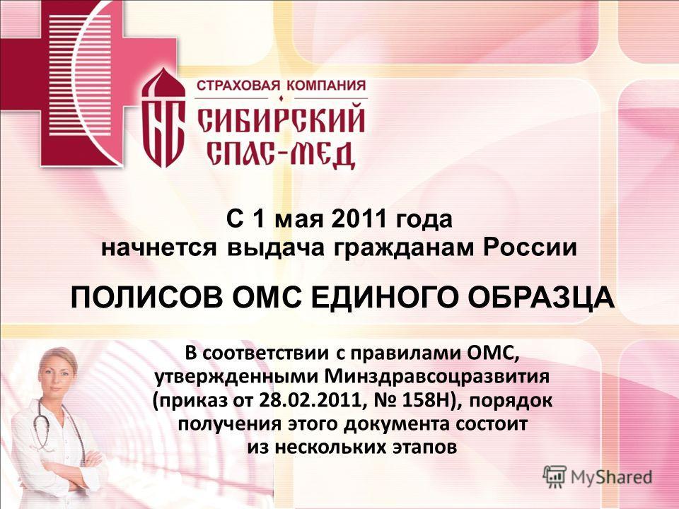 С 1 мая 2011 года начнется выдача гражданам России В соответствии с правилами ОМС, утвержденными Минздравсоцразвития (приказ от 28.02.2011, 158Н), порядок получения этого документа состоит из нескольких этапов ПОЛИСОВ ОМС ЕДИНОГО ОБРАЗЦА