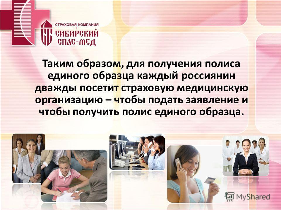 Таким образом, для получения полиса единого образца каждый россиянин дважды посетит страховую медицинскую организацию – чтобы подать заявление и чтобы получить полис единого образца.