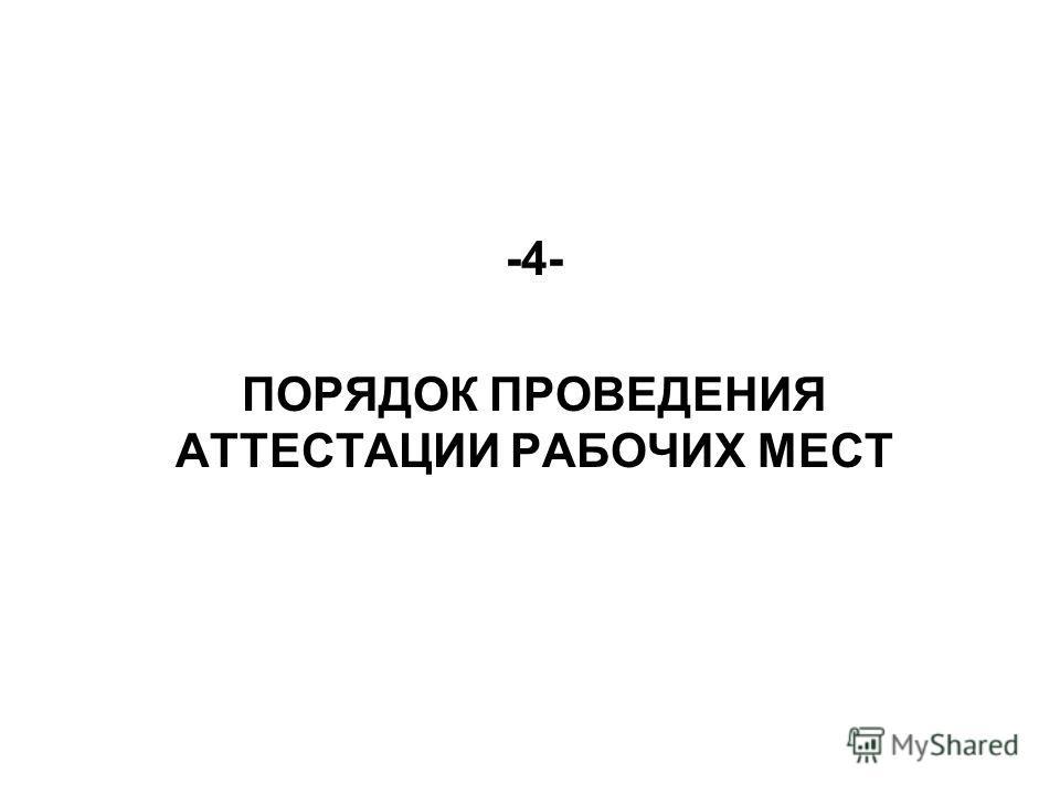 -4- ПОРЯДОК ПРОВЕДЕНИЯ АТТЕСТАЦИИ РАБОЧИХ МЕСТ