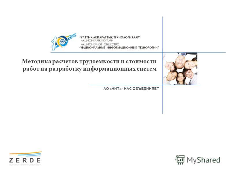 АО «НИТ» - НАС ОБЪЕДИНЯЕТ Методика расчетов трудоемкости и стоимости работ на разработку информационных систем