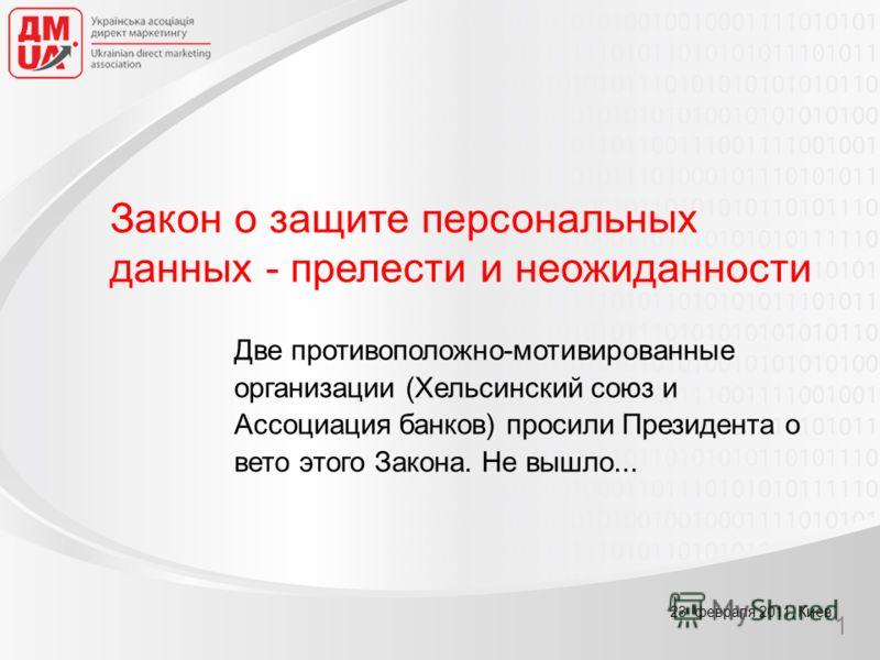 Подготовлено: Валентин Калашник, Дмитрий Йовдий 1 23 февраля 2011, Киев Закон о защите персональных данных - прелести и неожиданности Две противоположно-мотивированные организации (Хельсинский союз и Ассоциация банков) просили Президента о вето этого