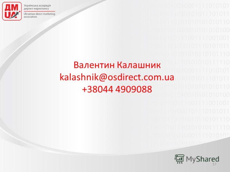 Подготовлено: Валентин Калашник, Дмитрий Йовдий Валентин Калашник kalashnik@osdirect.com.ua +38044 4909088 17