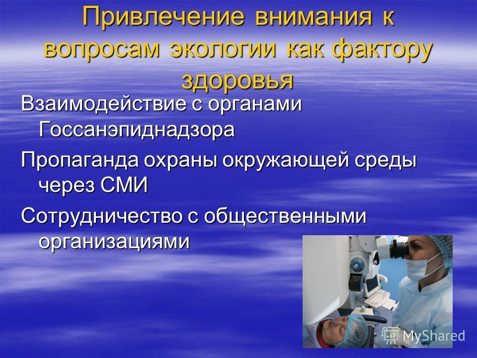 Привлечение внимания к вопросам экологии как фактору здоровья Взаимодействие с органами Госсанэпиднадзора Пропаганда охраны окружающей среды через СМИ Сотрудничество с общественными организациями