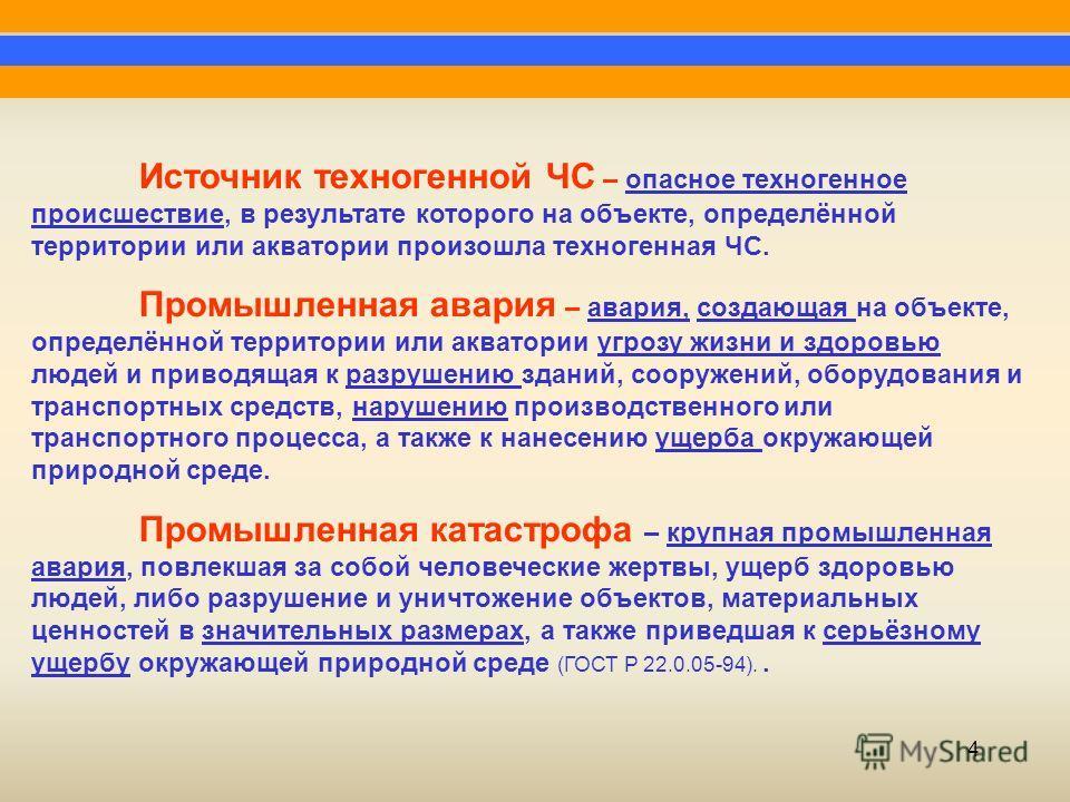 4 Источник техногенной ЧС – опасное техногенное происшествие, в результате которого на объекте, определённой территории или акватории произошла техногенная ЧС. Промышленная авария – авария, создающая на объекте, определённой территории или акватории