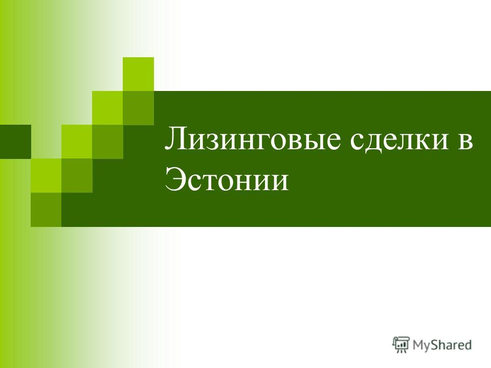 Лизинговые сделки в Эстонии