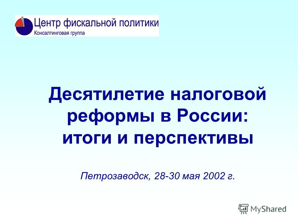Десятилетие налоговой реформы в России: итоги и перспективы Петрозаводск, 28-30 мая 2002 г.