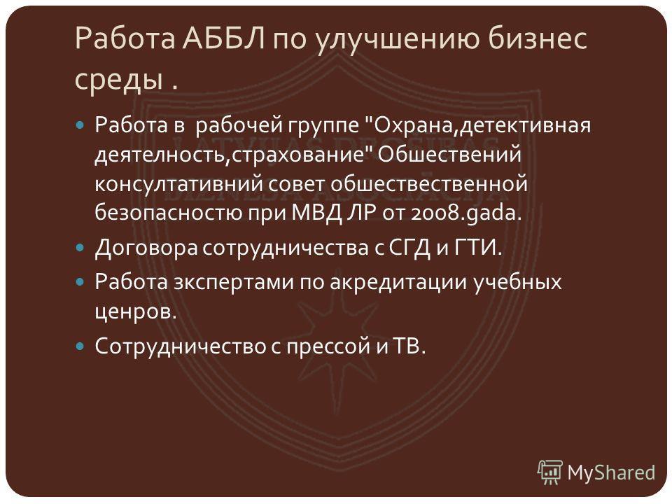 Работа АББЛ по улучшению бизнес среды. Работа в рабочей группе