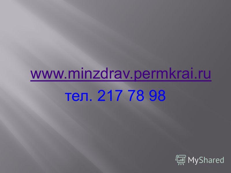 www.minzdrav.permkrai.ru тел. 217 78 98