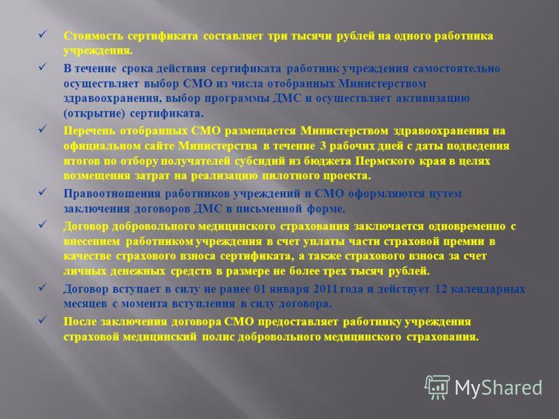 Стоимость сертификата составляет три тысячи рублей на одного работника учреждения. В течение срока действия сертификата работник учреждения самостоятельно осуществляет выбор СМО из числа отобранных Министерством здравоохранения, выбор программы ДМС и