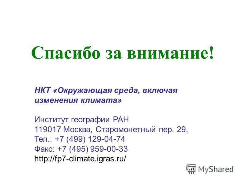Спасибо за внимание! НКТ «Окружающая среда, включая изменения климата» Институт географии РАН 119017 Москва, Старомонетный пер. 29, Тел.: +7 (499) 129-04-74 Факс: +7 (495) 959-00-33 http://fp7-climate.igras.ru/