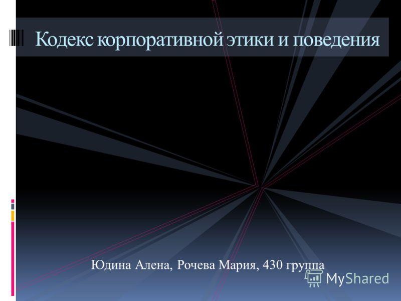 Юдина Алена, Рочева Мария, 430 группа Кодекс корпоративной этики и поведения