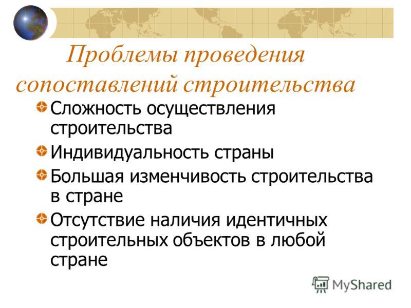 Методы проведения сопоставления агрегата «Строительство» в Программе международных сопоставлений (методы ОЭСР-Евростата и СНГ)