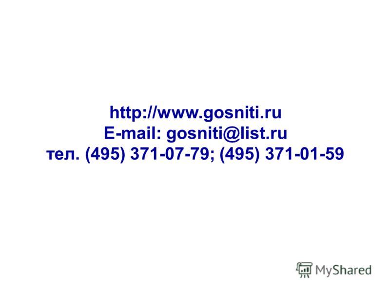 http://www.gosniti.ru E-mail: gosniti@list.ru тел. (495) 371-07-79; (495) 371-01-59