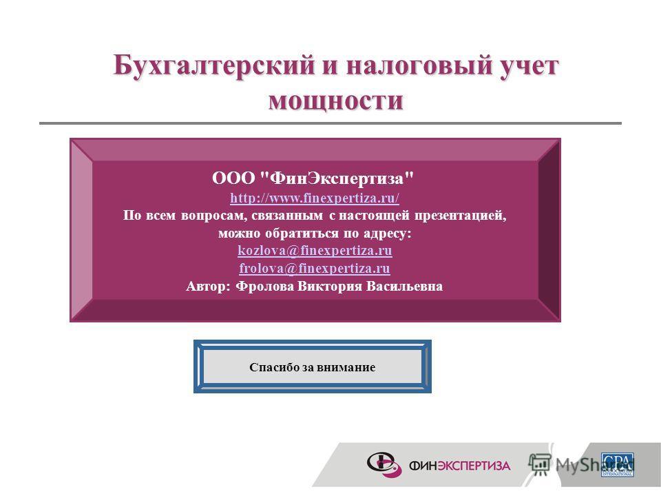 10 Бухгалтерский и налоговый учет мощности ООО