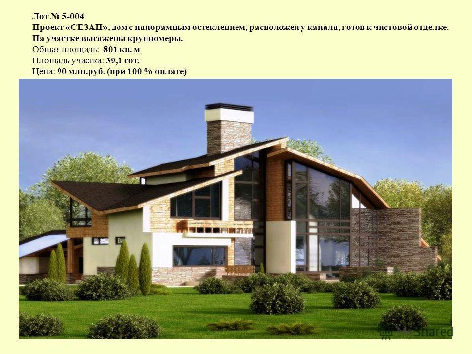Лот 5-004 Проект «СЕЗАН», дом с панорамным остеклением, расположен у канала, готов к чистовой отделке. На участке высажены крупномеры. Общая площадь: 801 кв. м Площадь участка: 39,1 сот. Цена: 90 млн.руб. (при 100 % оплате)