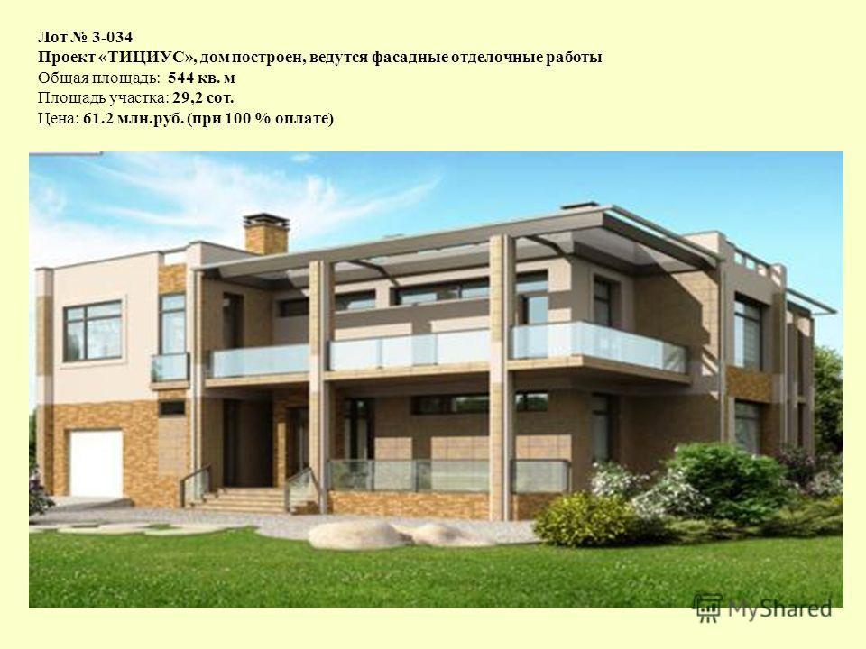 Лот 3-034 Проект «ТИЦИУС», дом построен, ведутся фасадные отделочные работы Общая площадь: 544 кв. м Площадь участка: 29,2 сот. Цена: 61.2 млн.руб. (при 100 % оплате)