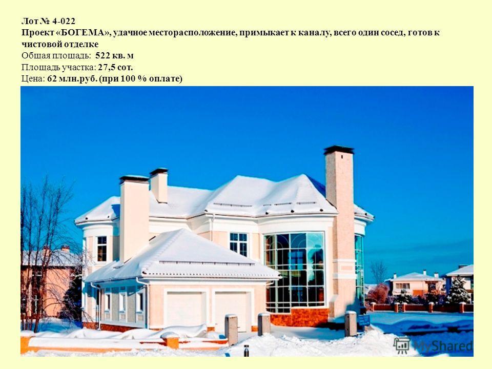 Лот 4-022 Проект «БОГЕМА», удачное месторасположение, примыкает к каналу, всего один сосед, готов к чистовой отделке Общая площадь: 522 кв. м Площадь участка: 27,5 сот. Цена: 62 млн.руб. (при 100 % оплате)