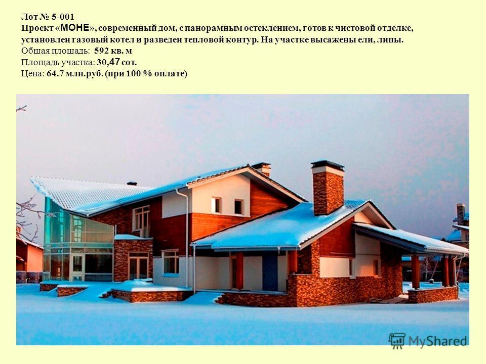 Лот 5-001 Проект « МОНЕ », современный дом, с панорамным остеклением, готов к чистовой отделке, установлен газовый котел и разведен тепловой контур. На участке высажены ели, липы. Общая площадь: 592 кв. м Площадь участка: 30, 47 сот. Цена: 64.7 млн.р