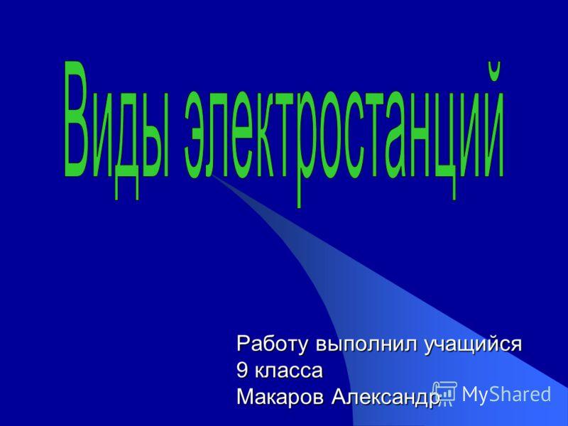 Работу выполнил учащийся 9 класса Макаров Александр