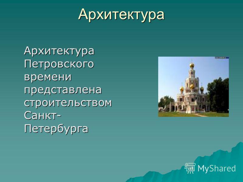 Архитектура Архитектура Петровского времени представлена строительством Санкт- Петербурга