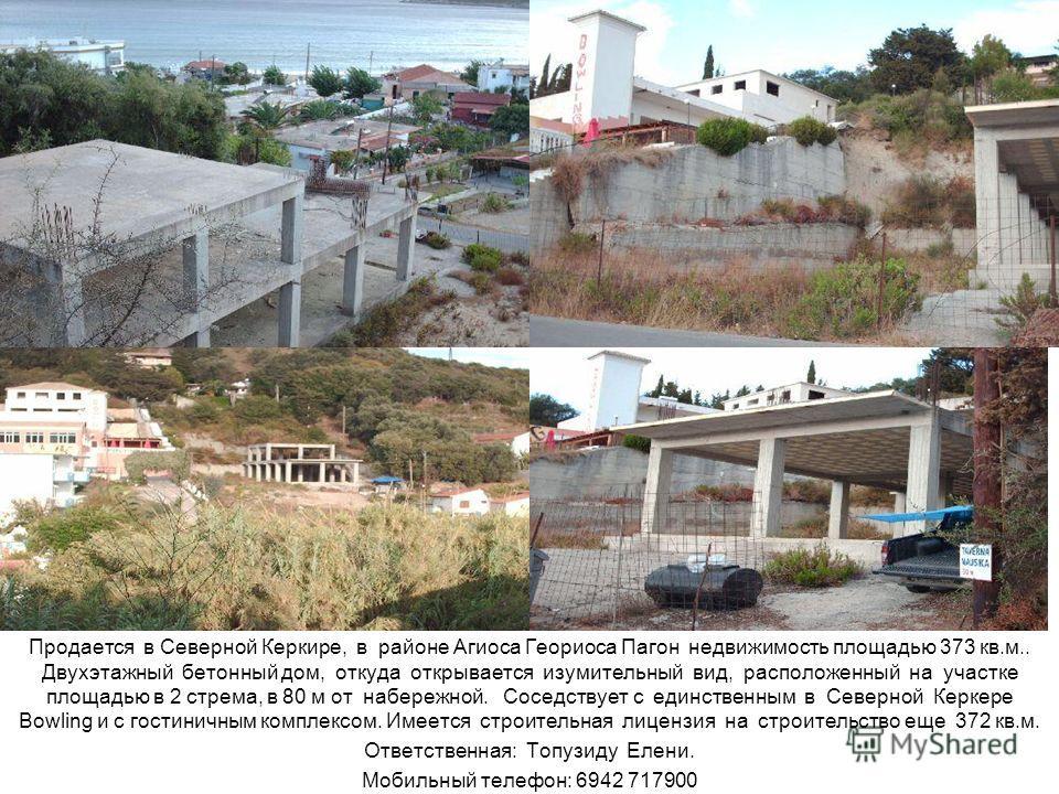 Продается в Северной Керкире, в районе Агиоса Геориоса Пагон недвижимость площадью 373 кв.м.. Двухэтажный бетонный дом, откуда открывается изумительный вид, расположенный на участке площадью в 2 стрема, в 80 м от набережной. Соседствует с единственны