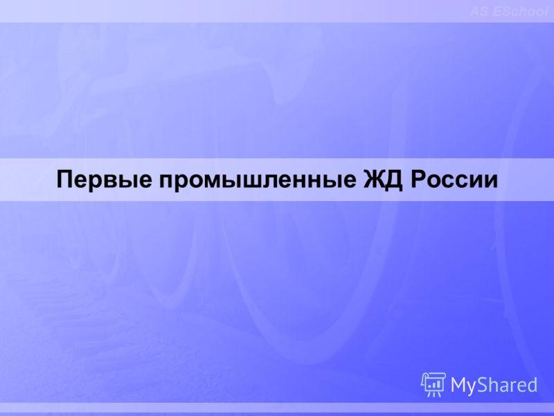 AS ESchool Первые промышленные ЖД России