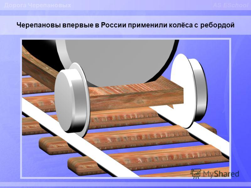 AS ESchool Черепановы впервые в России применили колёса с ребордой Дорога Черепановых