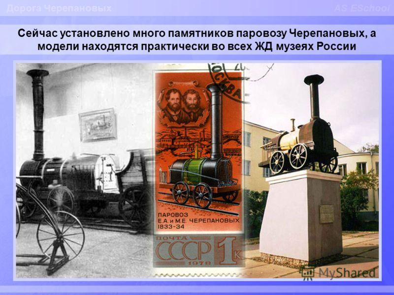 AS ESchool Сейчас установлено много памятников паровозу Черепановых, а модели находятся практически во всех ЖД музеях России Дорога Черепановых