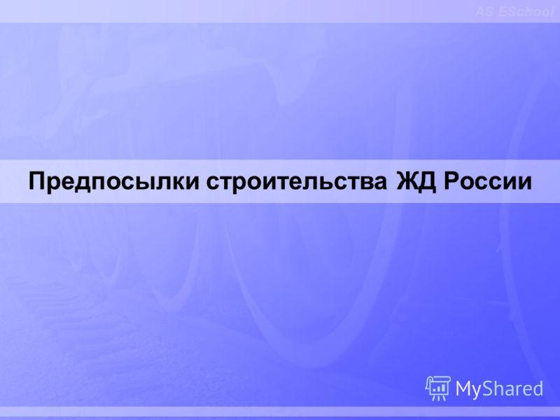 AS ESchool Предпосылки строительства ЖД России