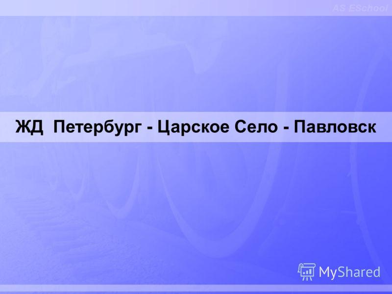 AS ESchool ЖД Петербург - Царское Село - Павловск