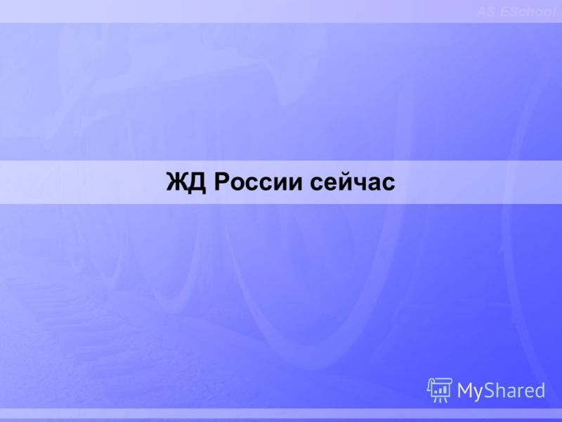 AS ESchool ЖД России сейчас