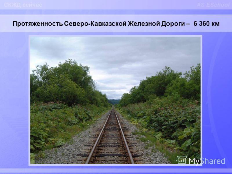 AS ESchool Протяженность Северо-Кавказской Железной Дороги – 6 360 км СКЖД сейчас