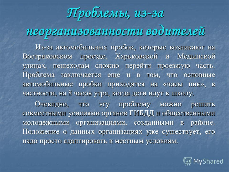 Проблемы, из-за неорганизованности водителей Из-за автомобильных пробок, которые возникают на Востряковском проезде, Харьковской и Медынской улицах, пешеходам сложно перейти проезжую часть. Проблема заключается еще и в том, что основные автомобильные