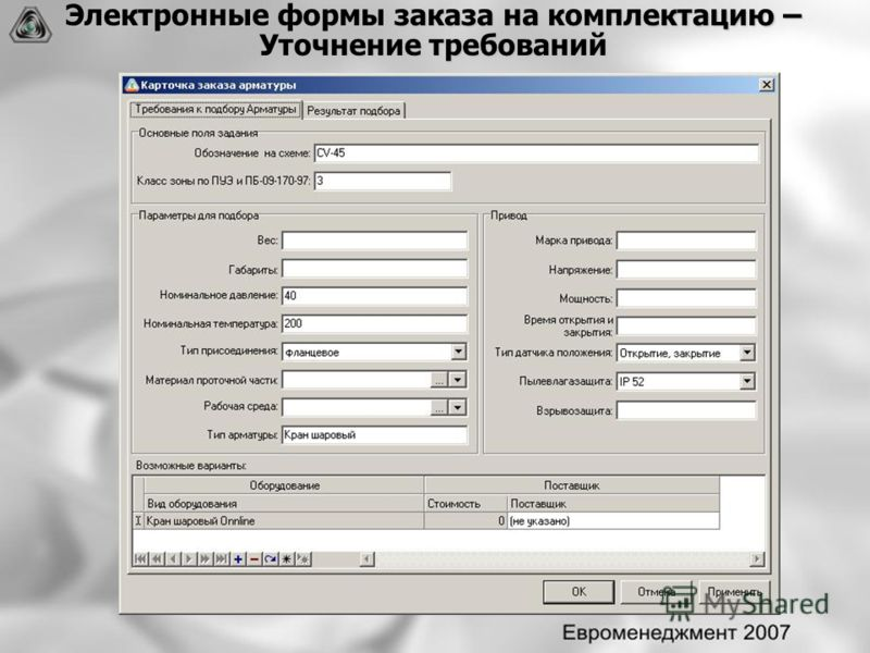 Электронные формы заказа на комплектацию – Уточнение требований