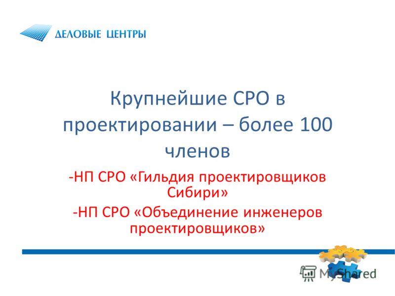 Крупнейшие СРО в проектировании – более 100 членов -НП СРО «Гильдия проектировщиков Сибири» -НП СРО «Объединение инженеров проектировщиков»