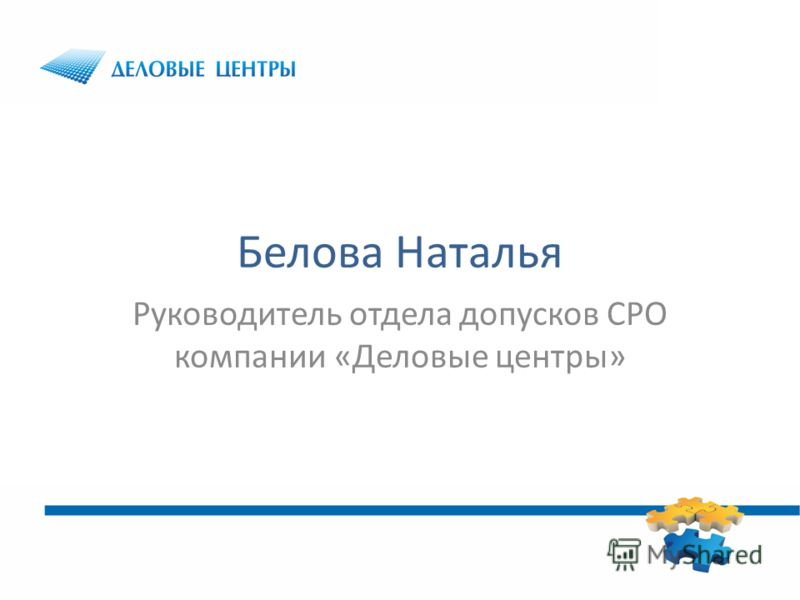 Белова Наталья Руководитель отдела допусков СРО компании «Деловые центры»