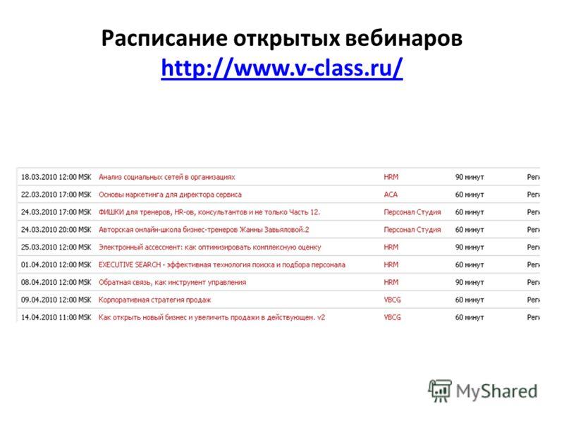 Расписание открытых вебинаров http://www.v-class.ru/ http://www.v-class.ru/