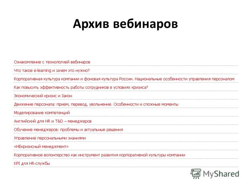 Архив вебинаров