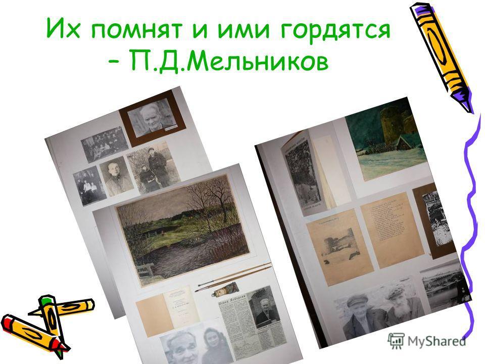 Их помнят и ими гордятся – П.Д.Мельников