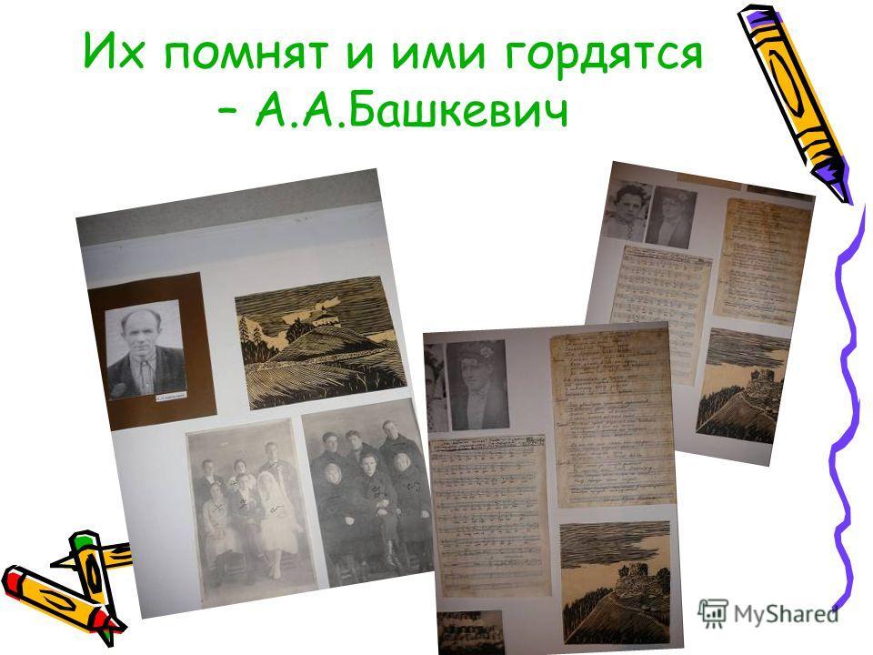 Их помнят и ими гордятся – А.А.Башкевич