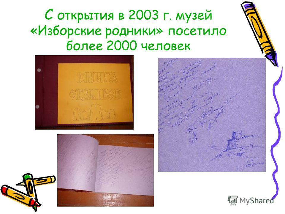 С открытия в 2003 г. музей «Изборские родники» посетило более 2000 человек