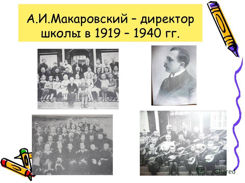 А.И.Макаровский – директор школы в 1919 – 1940 гг.