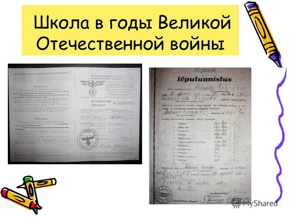 Школа в годы Великой Отечественной войны